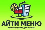Айти-Меню