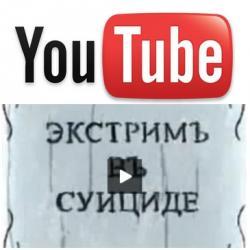 YouTube,  ВКонтакте,  Роспотребнадзор