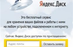 Яндекс, «облачный» сервис, Яндекс. Диск