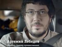 Россия, Билайн, реклама, Артемий Лебедев