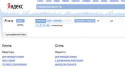 Яндекс.Недвижимость, алгоритм