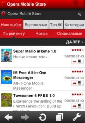 Opera Mobile Store