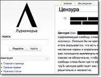 Луркоморье, блокировка, Россия, реестр запрещенных сайтов