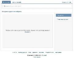 """Интернет, социальная сеть, """"ВКонтакте"""",  настройки приватности"""