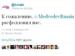 """Дмитрий Медведев,   канал """"Дождь"""", Twitter"""
