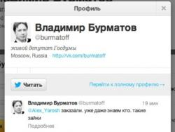 Владимир Бурматов,  Twitter,  фолловеры