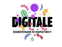 Санкт-Петербург,  конференция,  цифровой маркетинг,  Digitale