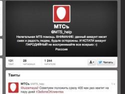 """Твиттер, блокировка,  Сбербанк,  """"Почта России"""""""