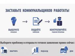 """Россия, алексей Навальный,  """"РосЖКХ"""""""