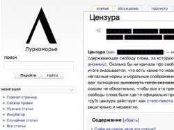 Реестр запрещенных сайтов, Россия, интернет, Луркоморье,  РОТОР
