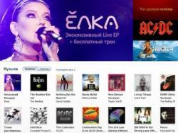 Онлайн-магазин, музыка,  iTunes,  Россия