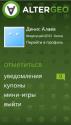 Геосоциальный сервис, AlterGeo,  приложение,  bada 2.0
