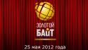 Беларусь, премия, «Золотой Байт – 2011».