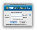 «Mail.Ru Агент»,  Mac OS X, новая версия